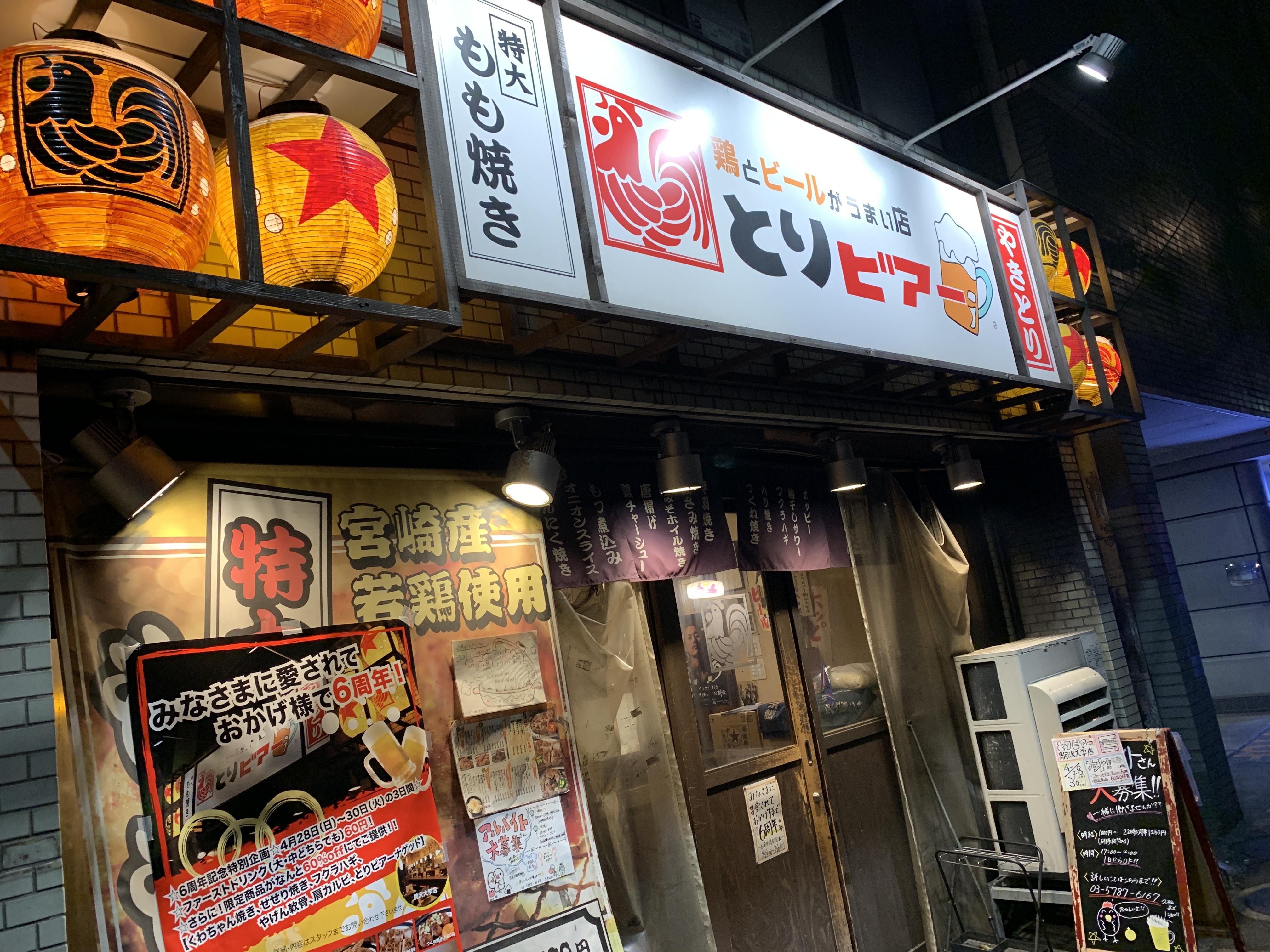とりビアー 駒沢大学店【ひとり飲みOK 旨くて安い】駒沢大学や三軒茶屋徒歩圏