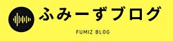Fumiz Blog / ふみーずブログ